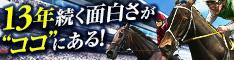 競馬伝説Live!