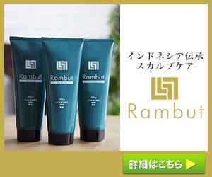 インドネシア伝承スカルプケア【Rambut】(ランブット)