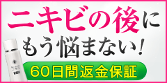 楽天1位獲得!ニキビ跡専用化粧水<薬用>リプロスキン&#8221;></a><br /> <font style=