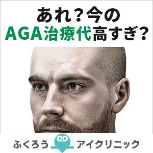 ふくろうアイクリニック AGA遠隔医療