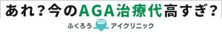 G.グリーンクリニックAGA遠隔医療