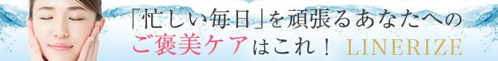 小顔マッサージ専用ジェル美容液「リナライズ」