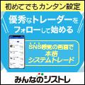 <font color=#ff009b>1回のお取引で1000円キャンペーン中!</font>トレイダーズ証券【みんなのシストレ】