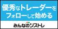 トレイダーズ証券【みんなのシストレ】