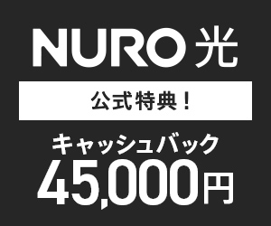 【WEB申し込み限定】NURO光(ニューロ)「高額キャッシュバック」還元キャンペーン