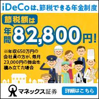 【口座開設】マネックス証券 iDeCo