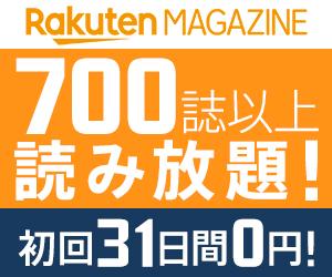 楽天マガジン(定額制雑誌読み放題サービス)