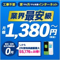 業界最安級!月額1,380円から!ギガ放題【カシモWiMAX】