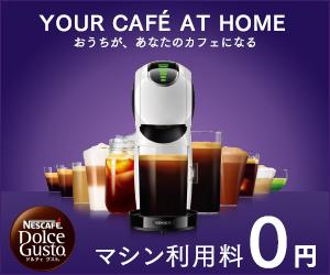 ネスカフェドルチェグスト【マシンが無料!】