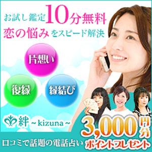 電話占い 絆〜KIZUNA〜