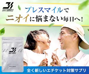 舐めるタイプの吐息エチケットサプリメント継続的に使用することで【体内環境を整える】