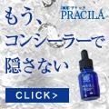 薬用美白オイル「PRACILA(プラシラ)」