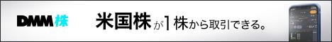 【DMM 株】口座開設