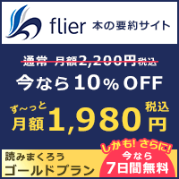 ★KFCチキンチケット2枚特典★ 本の要約サイトflier(フライヤー)【初月無料】