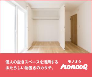 モノオクで、使わないあなたの部屋のスペースを活用してお小遣い稼ぎしませんか?