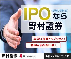 IPO株の主幹事数が毎年トップクラスの野村證券公式サイトはこちら!