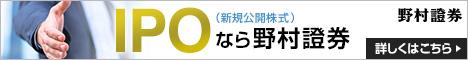野村證券【口座開設資料請求】