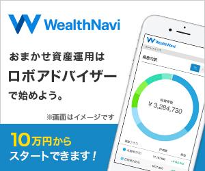 WealthNavi ロボアドバイザー 口座申込