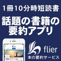 本の要約サイトflier「フライヤー」【シルバープラン初回7日間無料キャンペーン】