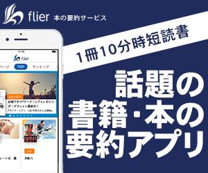 本の要約サイト【flier(フライヤー)】シルバープラン初月無料キャンペーン申込モニター