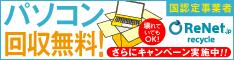 パソコン無料回収<宅配便回収のリネット>