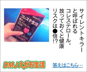 コレステロール対策サプリ『コレステ生活』(機能性表示食品)