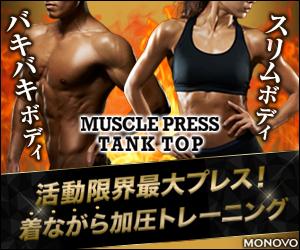 加圧タンクトップでスタイルアップ!!【MUSCLE PRESS TANK TOP(マッスルプレス タンクトップ)】商品モニター
