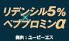 新商品 ペブプロミンα×リデンシル5.0%「薬用プランテルEX」