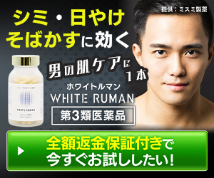 飲んで効くシミ対策ホワイトルマン(WHITE RUMAN)