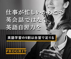 プログリット(PROGRIT)