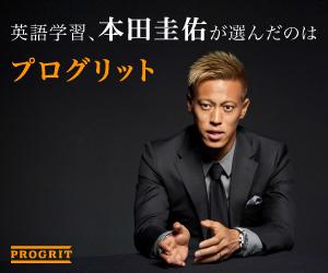 【初回限定】PROGRIT(プログリット)「無料カウンセリング」キャンペーン