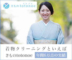 着物専門宅配クリーニング【きものtotonoe】利用モニター