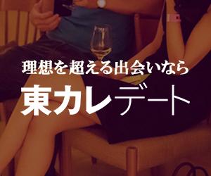 東カレデート【iOS】