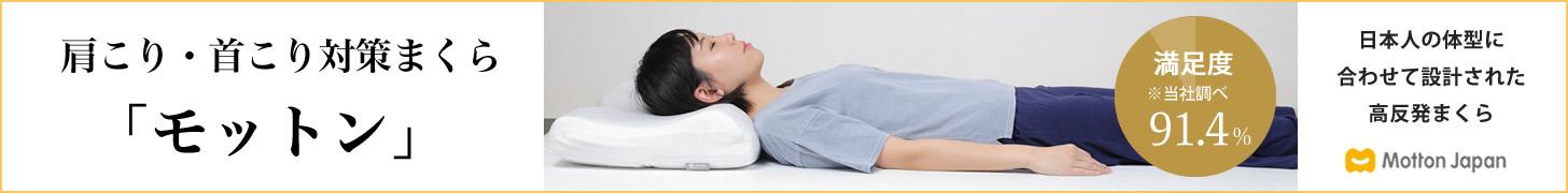 高反発枕モットン
