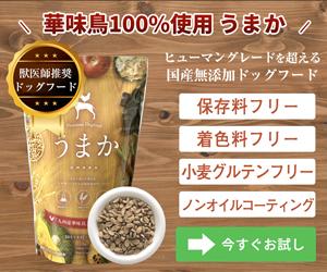 こだわり品質のドッグフード【UMAKA -美味華- (うまか)】