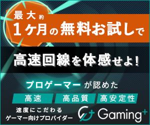 全てのゲーマーのためのハイスペックプロバイダー【Gaming+】新規回線開通モニター