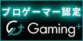 Gaming+(ゲーミングプラス)