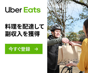 【a】Uber Eats 宅配ドライバープログラム