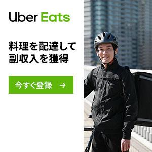 【a】Uber Eats(ウーバーイーツ) 配達パートナー募集