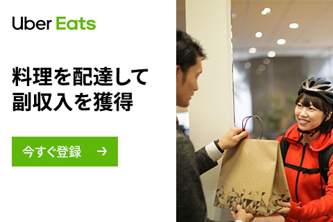 【a】Uber Eats 配達パートナー募集