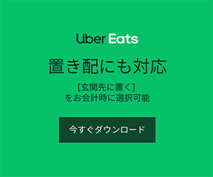 【Uber Eats】フードデリバリー注文