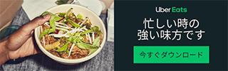 【a】Uber Eats オーダ  ープログラム