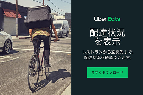 【a】Uber Eatsフードデリバリー注文
