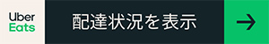 【a】Uber Eats フード デリバリー注文