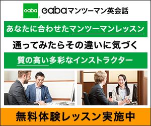 【GABA】マンツーマン英会話