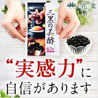 【三黒の美酢(さんごくのみず)】