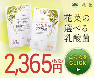 【花菜の選べる乳酸菌】