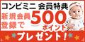【ベビー用品総合メーカー】Combimini(コンビミニ)