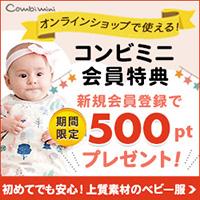 「赤ちゃんの快適さ」へのこだわり Combimini(コンビミニ)