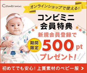 ベビー服・ベビーアイテム『 Combimini(コンビミニ)』